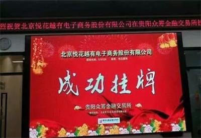 """滨州破获""""悦花越有""""百亿特大网络传销案,涉案上百亿余元"""