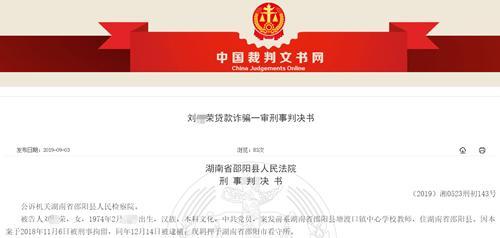 邵阳农商银行员工帮助贷款人诈骗220万元 每笔贷款收15%好处费