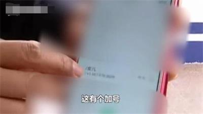 母亲接到女儿求救电话,被绑架要求转账20万被民警阻止