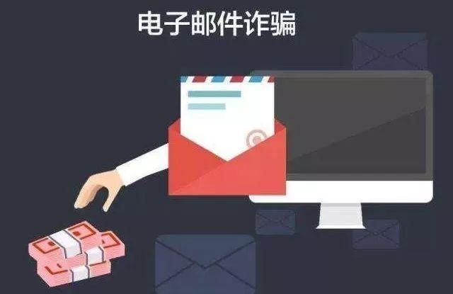 企业必看:两种常见的冒充企业领导和商务邮件诈骗案例