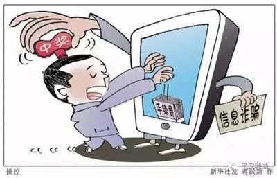 """春节期间诈骗""""陷阱""""增多手段翻新,警惕6类新型诈骗"""