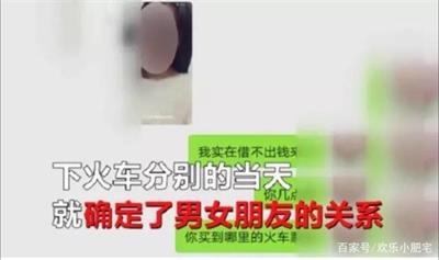 """男子火车上遇到爱结识""""新女友"""",一周被骗3万多后消失"""