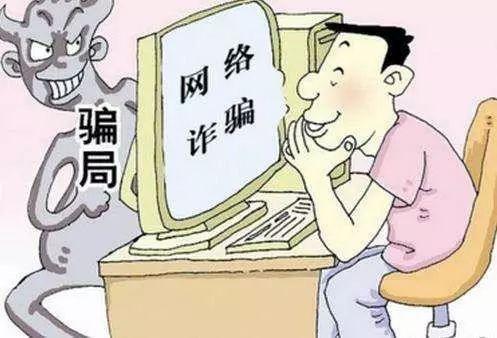 四川警方发布十一种典型网络诈骗手法以及防范建议