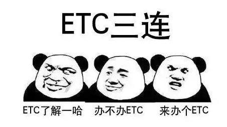 """您的ETC审核未通过,骗子""""与时俱进""""新型诈骗盯上ETC"""