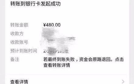 """男子怀疑女友出轨购买""""微信监控软件""""被骗五千多元后拉黑"""
