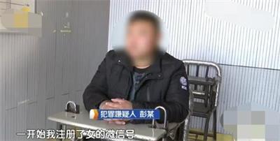 """男子通过微信附近的人猎艳""""女网友"""",两年时间被骗104万"""