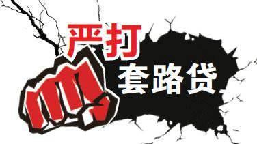 """重庆梁平破获特大""""套路贷""""诈骗 涉29个省区市1400余名受害者"""
