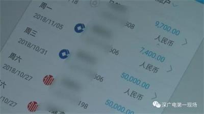 深圳海归结识大美女没了80万,还有30人跟他有同样遭遇
