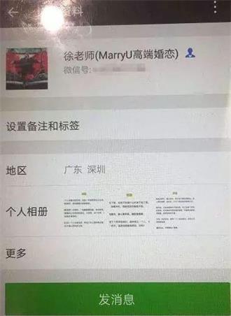 官宣的结婚照被他人利用,MARRY U 婚恋公司虚假宣传