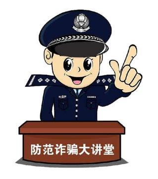 深圳市公安局刑侦大队长王征途教你识破电信网络诈骗花招