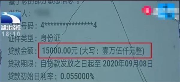 银行卡没钱也能被骗,女子网购资料泄露被贷款15000元