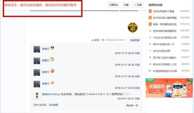 烟台警方破获一起网络游戏解封诈骗案,涉案10余个省份!