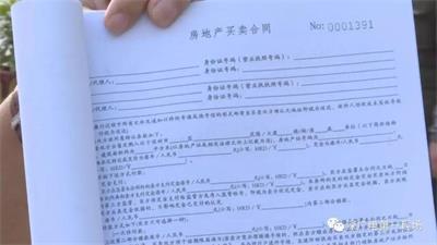 深圳房主卖房价值300多万,钱没到手却背上200万元债务